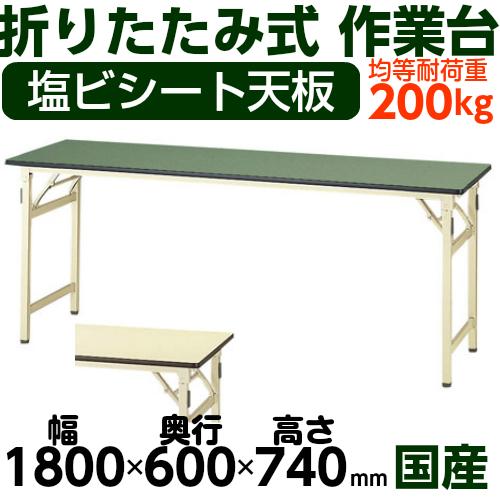工場工作台 ワークテーブル 高さ固定式 H740mm塩ビシート天板 22mm 均等耐荷重200kg作業台 幅1800mm×奥600mm×高740mm