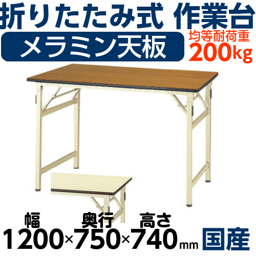 業務用テーブル 作業台 高さ固定式 H740mmメラミン天板 21mm 均等耐荷重200kgワークテーブル 幅1200mm×奥750mm×高740mm