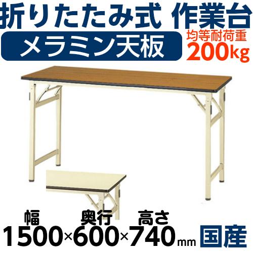 工作台 工場 作業台 高さ固定式 H740mmメラミン天板 21mm 均等耐荷重200kgワークテーブル 幅1500mm×奥600mm×高740mm