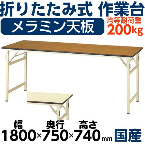 作業テーブル 作業台 高さ固定式 H740mmメラミン天板 21mm 均等耐荷重200kgワークテーブル 幅1800mm×奥750mm×高740mm