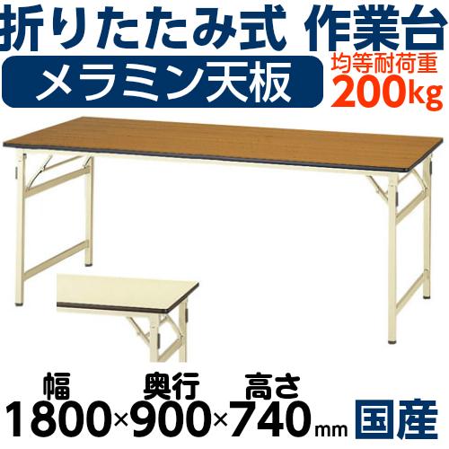業務用作業台 高さ固定式 H740mmメラミン天板 21mm 均等耐荷重200kgワークテーブル 幅1800mm×奥900mm×高740mm
