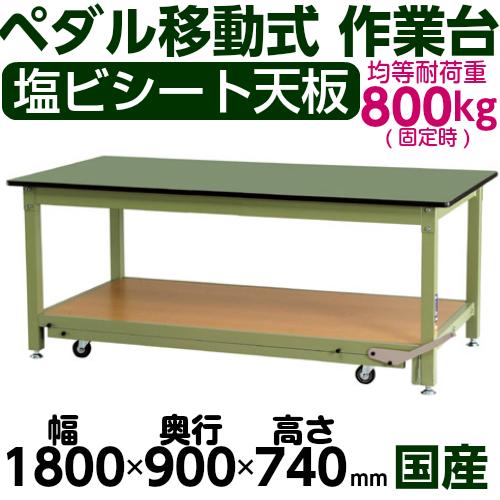 業務用 作業台 耐荷重 固定時800kg・移動時100kg塩ビシート天板 均等耐荷重800kgワークテーブル 幅1800mm×奥900mm×高740mm