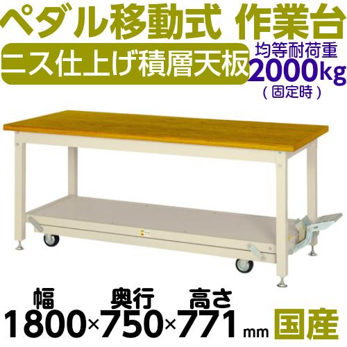 加工台 ワークテーブル 耐荷重 固定時2000kg・移動時250kgニス仕上げ積層天板 均等耐荷重2000kg作業台 幅1800mm×奥750mm×高771mm