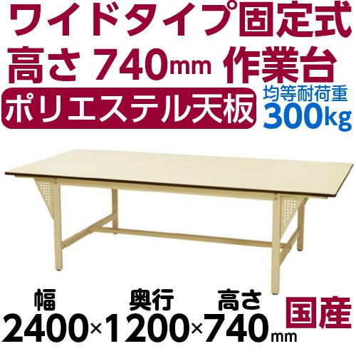 工場 ワークテーブル 高さ固定式 H740mm下棚無し 均等耐荷重300kg作業台 幅2400mm×奥1200mm×高740mm