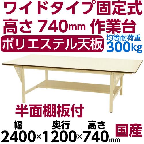 作業テーブル ワークテーブル 高さ固定式 H740mm下棚半面付 均等耐荷重300kg作業台 幅2400mm×奥1200mm×高740mm