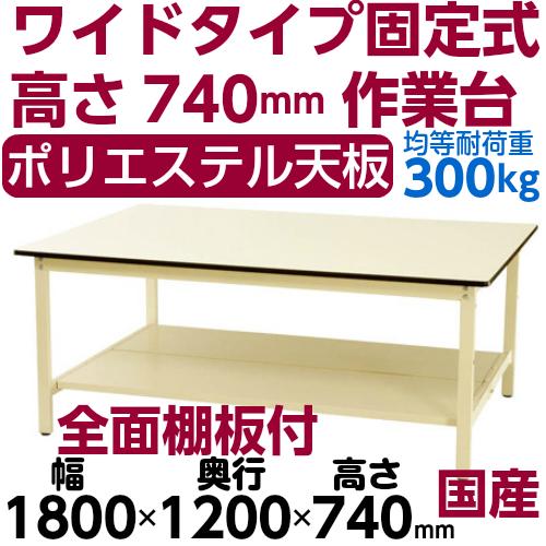 作業テーブル ワークテーブル 高さ固定式 H740mm下棚全面付 均等耐荷重300kg作業台 幅1800mm×奥1200mm×高740mm