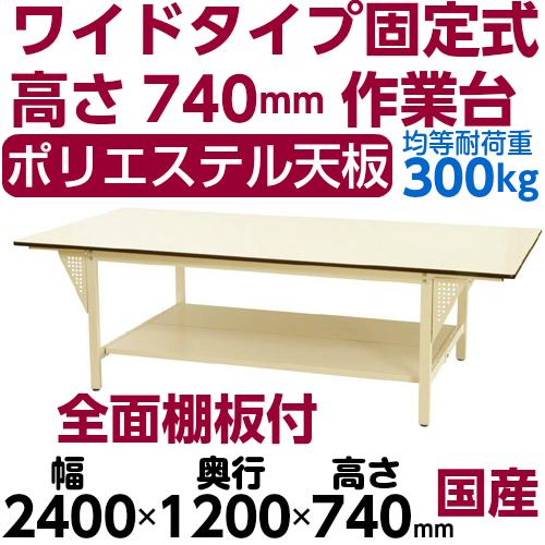 作業テーブル ワークテーブル 高さ固定式 H740mm下棚全面付 均等耐荷重300kg作業台 幅2400mm×奥1200mm×高740mm
