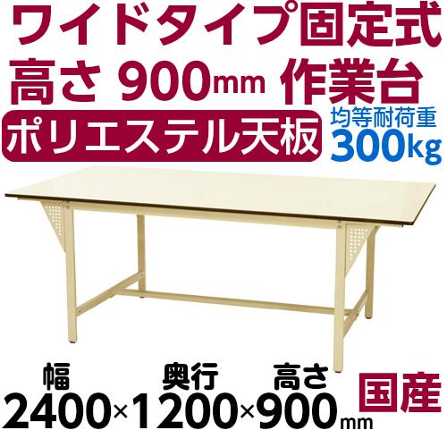 業務用テーブル 作業台 高さ固定式 H900mm下棚無し 均等耐荷重300kgワークテーブル 幅2400mm×奥1200mm×高900mm