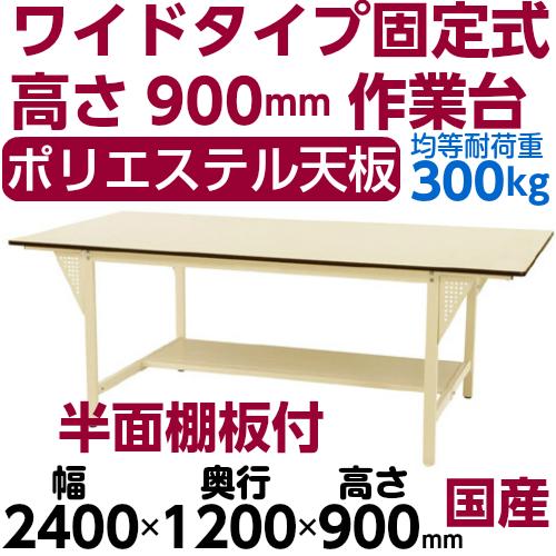 加工 作業台 高さ固定式 H900mm下棚半面付 均等耐荷重300kgワークテーブル 幅2400mm×奥1200mm×高900mm