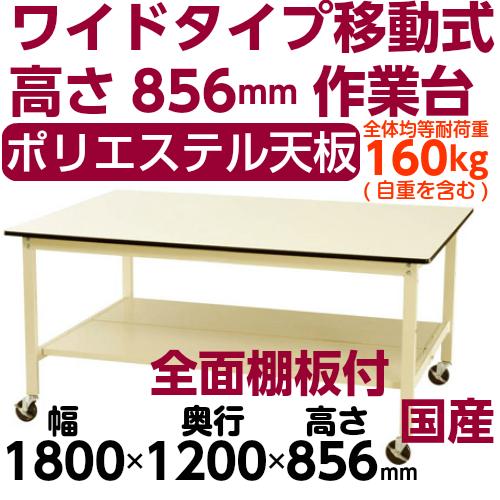 加工ワークテーブル 移動式 H856mm下棚全面付 均等耐荷重160kg作業台 幅1800mm×奥1200mm×高856mm
