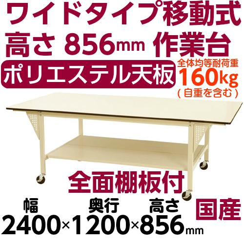 加工 ワークテーブル 移動式 H856mm下棚全面付 均等耐荷重160kg作業台 幅2400mm×奥1200mm×高856mm
