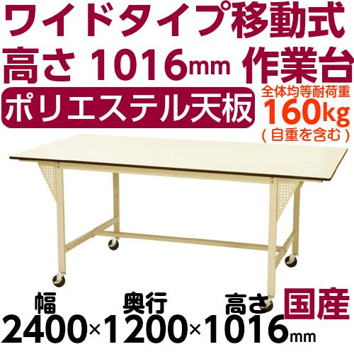 工場工作台 作業台 移動式 H1016mm下棚無し 均等耐荷重160kgワークテーブル 幅2400mm×奥1200mm×高1016mm