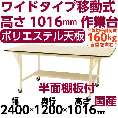 加工台 工場作業台 移動式 H1016mm下棚半面付 均等耐荷重160kgワークテーブル 幅2400mm×奥1200mm×高1016mm