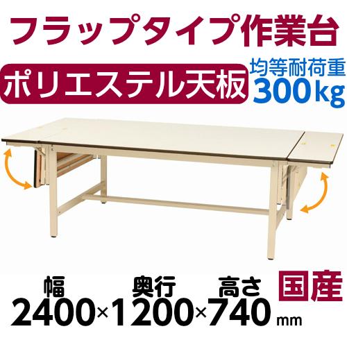 部品組立 ワークテーブル 補助天板付補助天板付 均等耐荷重300kg作業台 幅2400mm×奥1200mm×高740mm