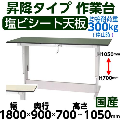 工場 工作台 作業台 昇降タイプ塩ビシート天板 22mm 均等耐荷重300kgワークテーブル 幅1800mm×奥900mm×高700~1050mm