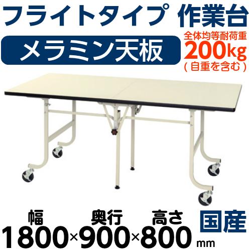 工場 作業台 フライトテーブルフライトテーブル 均等耐荷重200kgワークテーブル 幅1800mm×奥900mm×高800mm