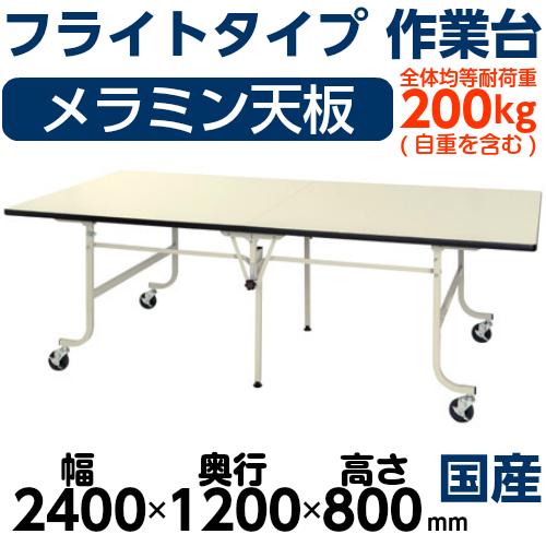 工作台 作業台 フライトテーブルフライトテーブル 均等耐荷重200kgワークテーブル 幅2400mm×奥1200mm×高800mm