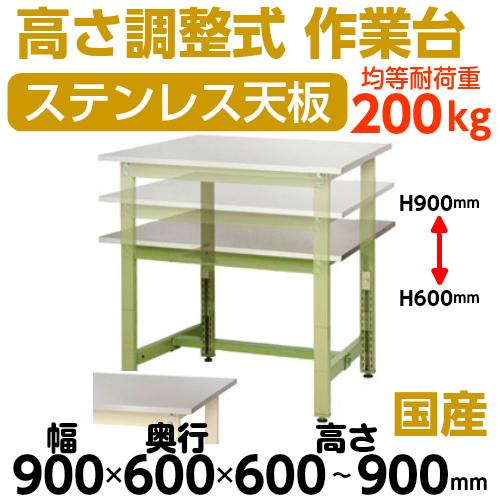 作業テーブル 作業台 ステン天板 高さ調整タイプH600~H900mmステン天板 高さ調整タイプH600~H900mm 均等耐荷重200kgワークテーブル 幅900mm×奥600mm×高600~900mm