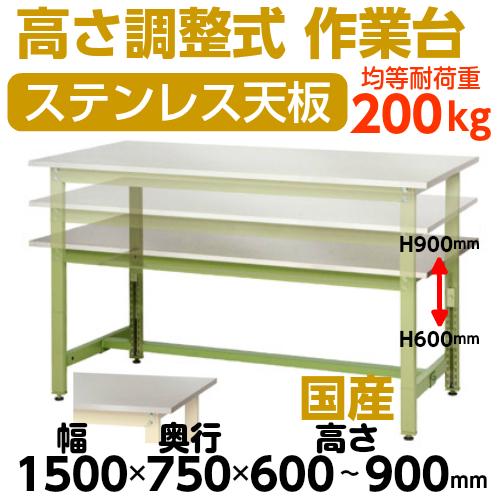 工場作業台 ステン天板 高さ調整タイプH600~H900mmステン天板 高さ調整タイプH600~H900mm 均等耐荷重200kgワークテーブル 幅1500mm×奥750mm×高600~900mm