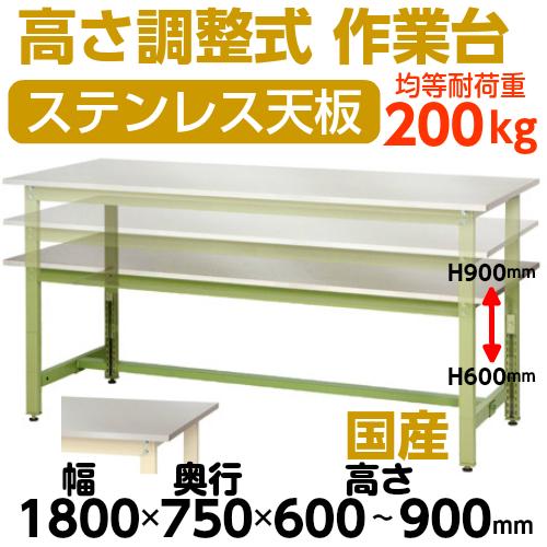 工場 工作台 作業台 ステン天板 高さ調整タイプH600~H900mmステン天板 高さ調整タイプH600~H900mm 均等耐荷重200kgワークテーブル 幅1800mm×奥750mm×高600~900mm