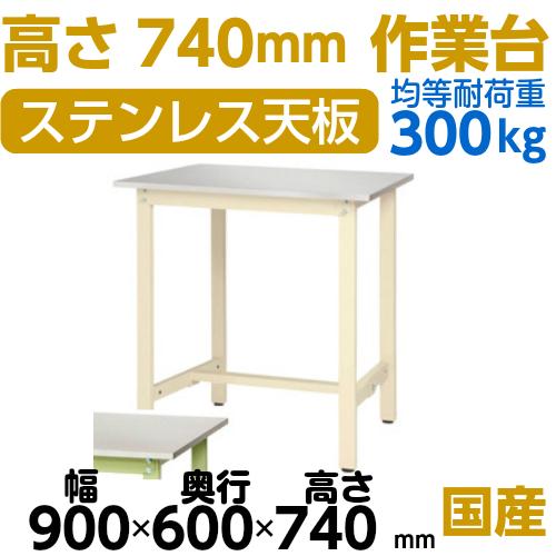 工場ワークテーブル ステン天板 高さ固定式 H740mmステン天板 高さ固定式 H740mm 均等耐荷重300kg作業台 幅900mm×奥600mm×高740mm