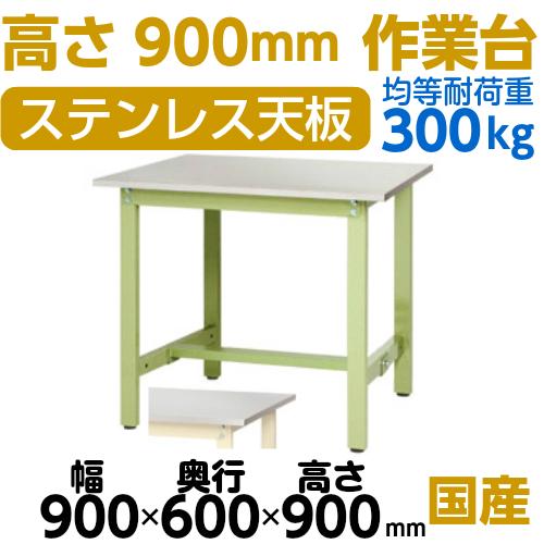 工場ワークテーブル ステン天板 高さ固定式 H900mmステン天板 高さ固定式 H900mm 均等耐荷重300kg作業台 幅900mm×奥600mm×高900mm