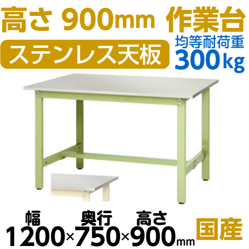 加工 ワークテーブル ステン天板 高さ固定式 H900mmステン天板 高さ固定式 H900mm 均等耐荷重300kg作業台 幅1200mm×奥750mm×高900mm