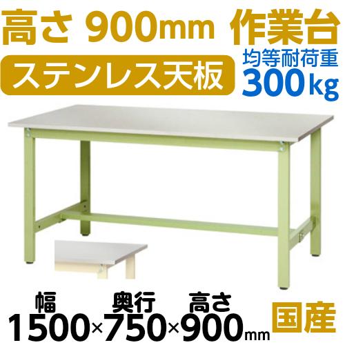 工場テーブル ワークテーブル ステン天板 高さ固定式 H900mmステン天板 高さ固定式 H900mm 均等耐荷重300kg作業台 幅1500mm×奥750mm×高900mm