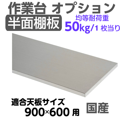 工作台 作業台 ステン製オプション半面棚板 均等耐荷重50kg半面棚板 幅900mm×奥600mm×高mm