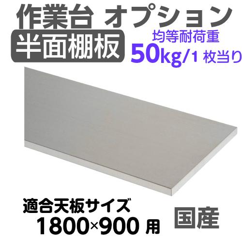 工場用テーブル 作業台 ステン製オプション半面棚板 均等耐荷重50kg半面棚板 幅1800mm×奥900mm×高mm