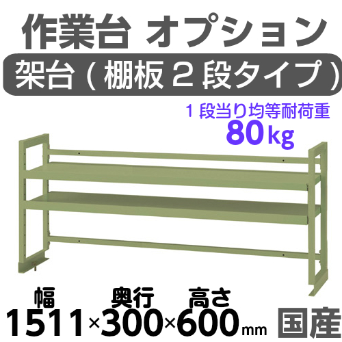 業務用作業台 架台 架台棚板2段 均等耐荷重80kgワークテーブル架台 幅1511mm×奥300mm×高600mm
