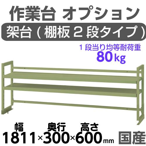 工作台 工場 作業台 架台 架台棚板2段 均等耐荷重80kgワークテーブル架台 幅1811mm×奥300mm×高600mm