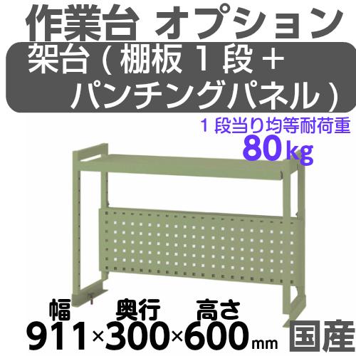 部品組立ワークテーブル架台 架台棚板1段+パンチングパネル 均等耐荷重80kg作業台 架台 幅911mm×奥300mm×高600mm