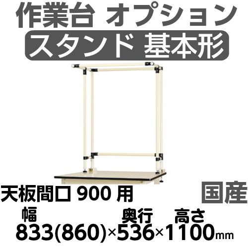 工場用テーブル 作業台 スタンド ワークテーブルスタンドスタンド オプションワークテーブル スタンド 幅833mm×奥536mm×高1100mm