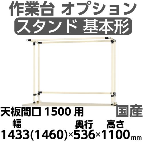 工場 作業台 スタンド ワークテーブルスタンドスタンド オプションワークテーブル スタンド 幅1433mm×奥536mm×高1100mm