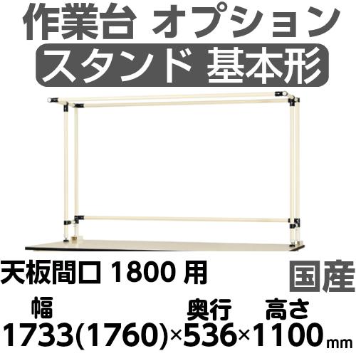加工台 作業台 スタンド ワークテーブルスタンドスタンド オプションワークテーブル スタンド 幅1733mm×奥536mm×高1100mm