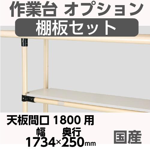 工場 ワークテーブル スタンド 棚板セット ワークテーブルスタンド棚板 オプション作業台 スタンド 棚板セット 幅1734mm×奥250mm×高mm
