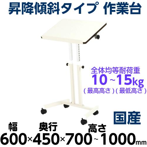 部品組立 作業台 昇降傾斜タイプ 昇降傾斜タイプ昇降傾斜タイプ オプションワークテーブル 昇降傾斜タイプ 幅600mm×奥450mm×高700~1005mm
