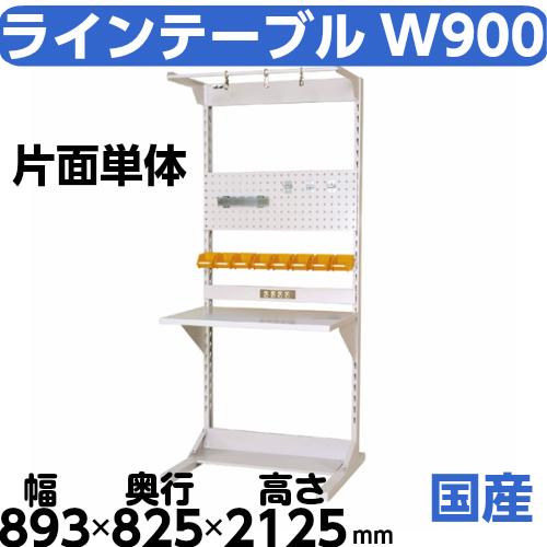 工場用片面ラインテーブル 片面ラインテーブル W893mm + 基本型単体 片面片面ライン作業台 幅893mm×奥825mm×高2125mm