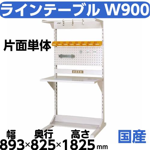 工場用 片面ラインテーブル 片面ラインテーブル W893mm + 基本型単体 片面片面ライン作業台 幅893mm×奥825mm×高1825mm