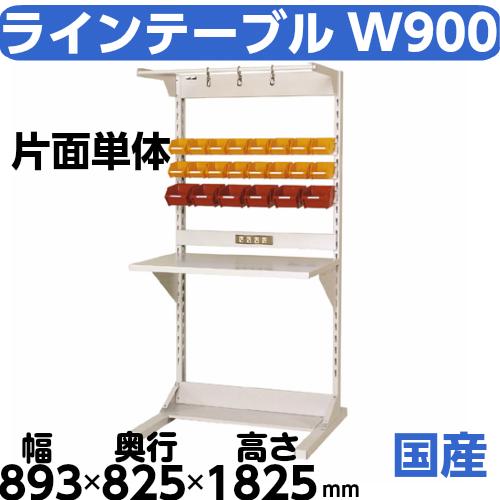 業務用 片面ラインテーブル 片面ラインテーブル W893mm + 基本型単体 片面片面ライン作業台 幅893mm×奥825mm×高1825mm