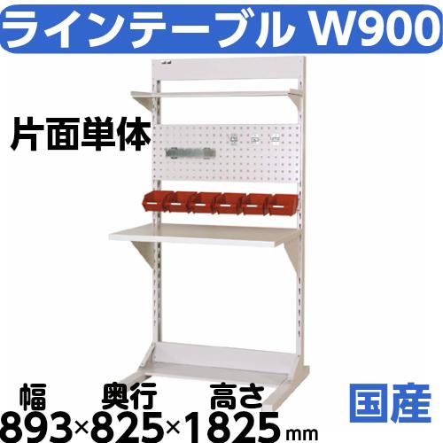 業務用片面ラインテーブル 片面ラインテーブル W893mm + 基本型単体 片面片面ライン作業台 幅893mm×奥825mm×高1825mm