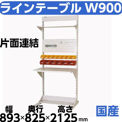 業務用片面ラインテーブル 片面ラインテーブル W893mm + 基本型連結 片面片面ライン作業台 幅893mm×奥825mm×高2125mm