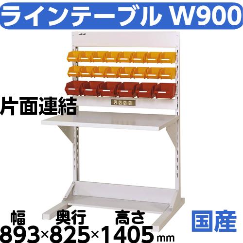 工場 片面ラインテーブル 片面ラインテーブル W893mm + 基本型連結 片面片面ライン作業台 幅893mm×奥825mm×高1405mm