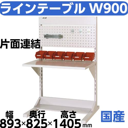 業務用 片面ラインテーブル 片面ラインテーブル W893mm + 基本型連結 片面片面ライン作業台 幅893mm×奥825mm×高1405mm