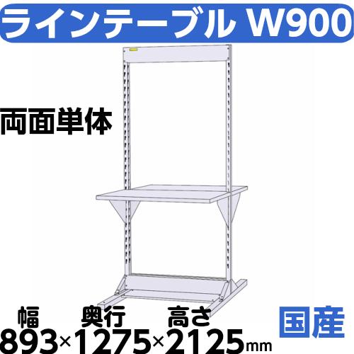 業務用両面ライン作業台 両面ラインテーブル W893mm + 基本型単体 両面両面ラインテーブル 幅893mm×奥1275mm×高2125mm