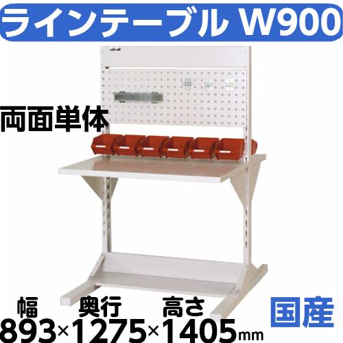 業務用両面ライン作業台 両面ラインテーブル W893mm + 基本型単体 両面両面ラインテーブル 幅893mm×奥1275mm×高1405mm
