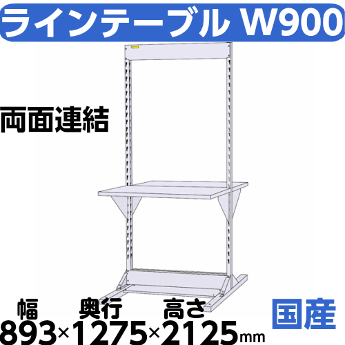 工場両面ライン作業台 両面ラインテーブル W893mm + 基本型連結 両面両面ラインテーブル 幅893mm×奥1275mm×高2125mm