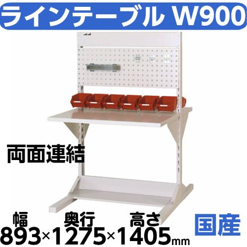 工場 両面ライン作業台 両面ラインテーブル W893mm + 基本型連結 両面両面ラインテーブル 幅893mm×奥1275mm×高1405mm