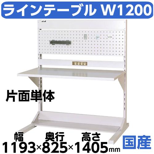 工場片面ラインテーブル 片面ラインテーブル W1193mm + 基本型単体 片面片面ライン作業台 幅1193mm×奥825mm×高1405mm